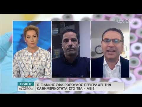 O Γιάννης Σφαιρόπουλος περιγράφει την καθημερινότητα στο Τέλ Αβίβ | 14/04/2020 | ΕΡΤ