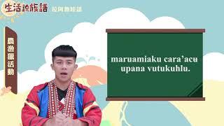 生活說族語 16拉阿魯哇語 12農漁獵活動