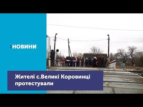 Жителі с. Великі Коровинці протестували проти демонтажу залізничного переїзду