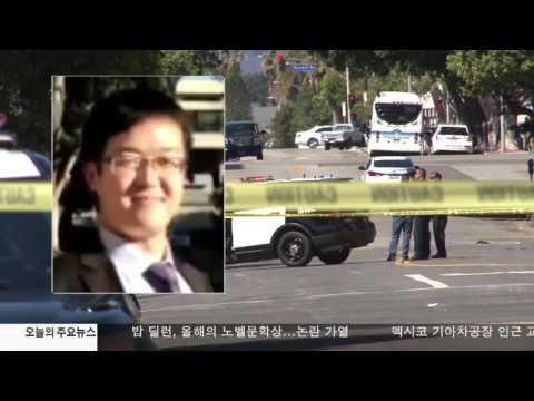 중국 유학생 살해 미성년자, 유죄평결 10.13.16 KBS America News