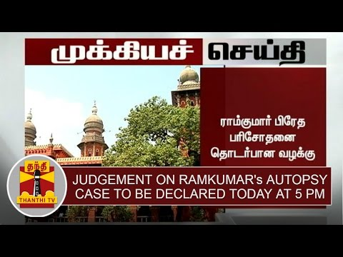 Breaking-News-Judgement-on-Ramkumars-Autopsy-case-to-be-declared-Today-at-5pm-Thanthi-TV