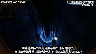 【電子版】原子力機構、研究用原子炉の運転再開/安全対策に生かす