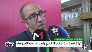 تفاصيل الجمع العام للجامعة الملكية المغربية لكرة القدم