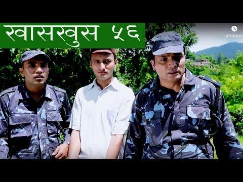(Nepali comedy Khas khus 56 by www.aamaagni.com - 24 min.)