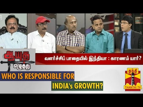 Ayutha Ezhuthu 17-10-2014   Debate on  Who is Responsible for India s Growth