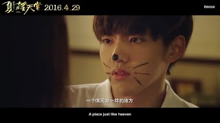 Hd 1080p  Eng Sub  Sweet Sixteen Trailer  Kris Wu As Xiamu