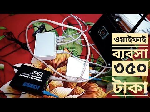 Wifi Server তৈরী করুন|৩৫০ টাকা খরচ করে|ওয়াইফাই ব্যবসা করুন||Free WiFi Server New Video 2020.