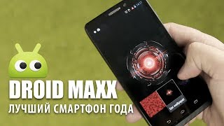 Motorola DROID MAXX -Лучший смартфон года! Обзор AndroidInsider.ru