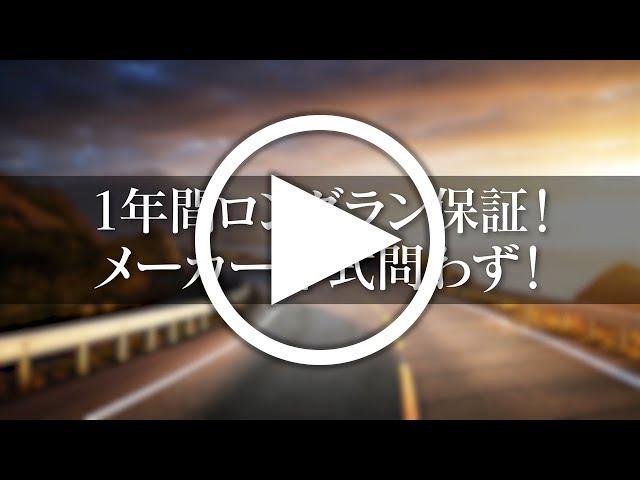 琉球三菱自動車販売(株) クリーンカー琉球の動画