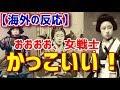 【海外の反応】「おおおお、女戦士、かっこいい!」日本が誇る歴代侍ガールが外国人の心をがっちりとらえる