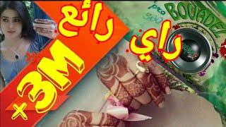 Video أفضل أغنية راي لحد الان-سربي سربي-  Rai Ambiance-Ana Lmeryol Talf Rai MP3, 3GP, MP4, WEBM, AVI, FLV April 2019