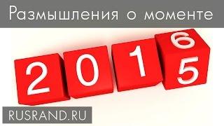 Итоги 2015. Надежды 2016.