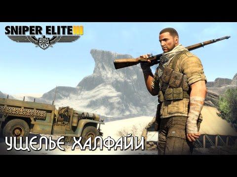 Sniper Elite 3 - Ущелье Халфайи