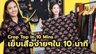 เย็บเสื้อง่ายๆใน 10 นาที Crop Top in 10 Mins By PINN Shop