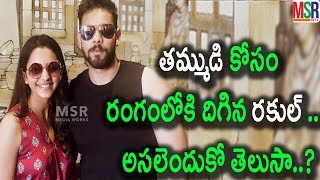 Watch TOP HEROINE RAKUL PREET SINGH TAKING SPECIAL CARE FOR HER BROTHER IN THAT MATTER MSR TVSubscribe to this Channel for more Updates➤Facebook : https://www.facebook.com/MSR-TV-169541173486938/➤Twitter : https://twitter.com/MsrMedia➤Instagram : https://www.instagram.com/msr_tv/➤Youtube:  http://bit.ly/2ccPjnG