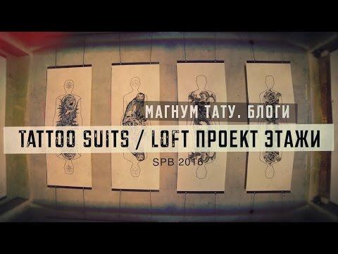 «Магнум тату. Блоги» - Таттоо suiтs / Lоfт Проект ЭТАЖИ - DomaVideo.Ru