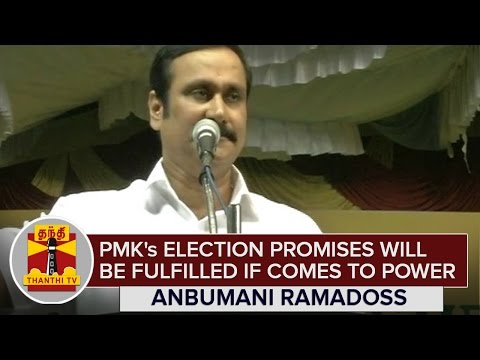 PMKs-Election-Promises-will-be-Fulfilled-in-2-Years-if-comes-to-Power--Anbumani-Ramadoss