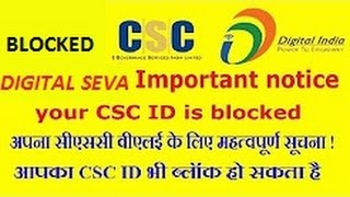 digital seva apnacsc important notice your CSC ID is blocked ||CSC VLE के लिए महत्वपूर्ण सूचना ||