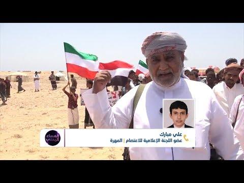 تقرير رسمي يكشف عن انتهاكات السعودية في المهرة