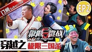 Video 《极限挑战II》Go Fighting S2 EP2 20160424 - The Fighting of The Three Kingdoms【SMG Official Full HD】 MP3, 3GP, MP4, WEBM, AVI, FLV Juli 2018