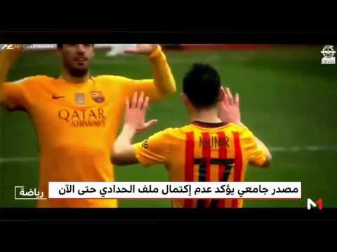 العرب اليوم - شاهد: الاتحاد ينفي ترخيص الفيفا لمنير حدادي اللعب للمنتخب