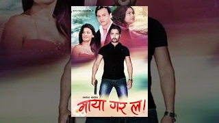 Video MAYA GARA LA | New Nepali Full Movie | Ft. Mukesh Dhakal, Sujanya Subba MP3, 3GP, MP4, WEBM, AVI, FLV Oktober 2018
