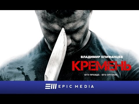FLINT - Episode 2 (en sub) | КРЕМЕНЬ - Серия 2 / Боевик