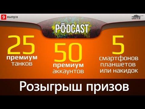 PODCAST #9: Розыгрыш 50 премиумов, 25 прем-танков и 5 гаджетов!