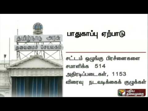 Deatils-of-security-arrangements-for-Tamil-Nadu-election-on-May-16