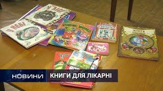 Хмельничани збирають дитячі книги для маленьких пацієнтів лікарні