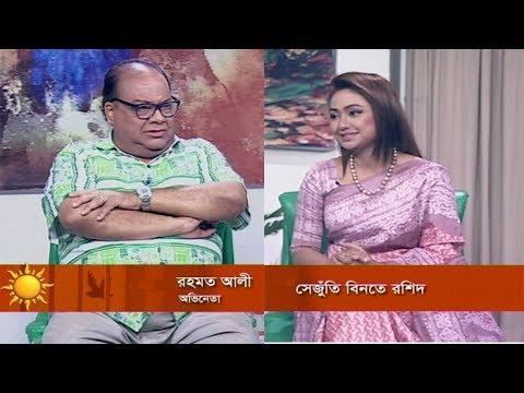 একুশের সকাল || রহমত আলী, অভিনেতা|| ১৭ সেপ্টেম্বর ২০১৯ | ETV Entertainment