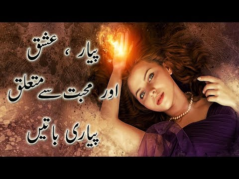 Romantic quotes - Deep Quotes about Love & Life in Urdu & Hindi