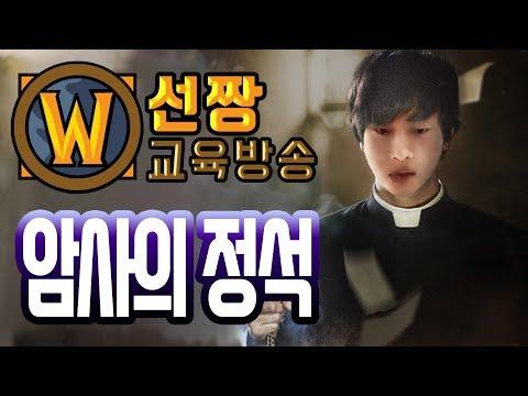 [27화] 광기에 굴복하라!! 암사의 정석 - 선짱의 WOW 교육방송 2018