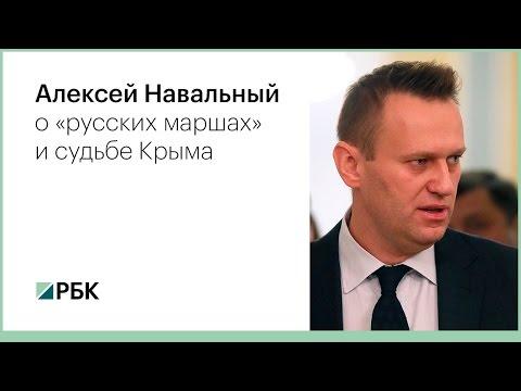 Каким президентом хочет быть Навальный. Эксклюзивное интервью РБК
