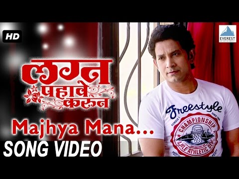 Majhya Mana - Official Full Song - Lagna Pahave Karun