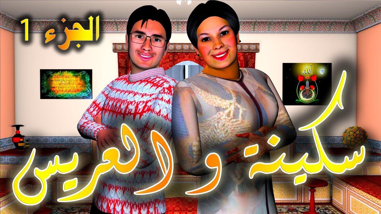 فيديو حلقة جديدة لقدور و عويشة بعنوان.. سكينة و العريس   زووم