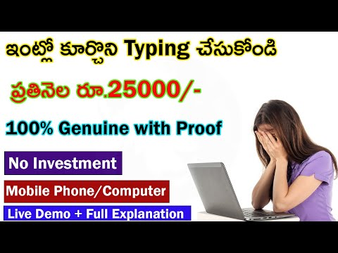 Rs. 500/day Online Part Time Job Telugu   Work From Home Job In Telugu   Typing Jobs #telugu