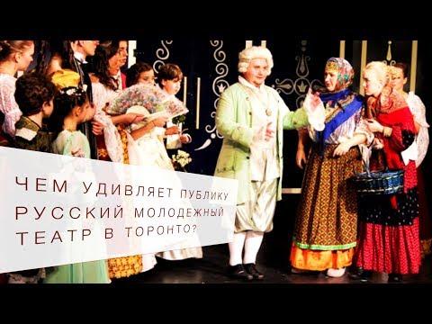 Чем удивляет публику Русский молодежный театр в Торонто?