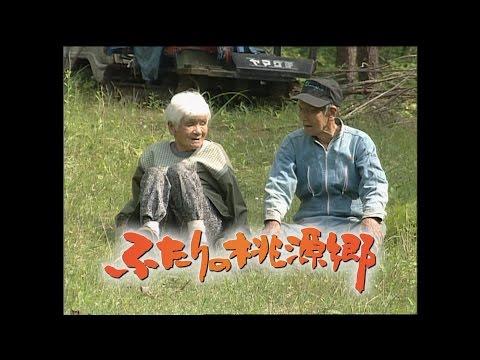 『ふたりの桃源郷』【7/1~】