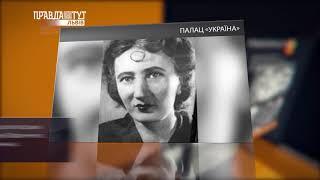 Україна щодня. Історія – 12 березня