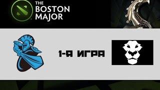 NewBee vs Ad Finem #1 (bo3) | Boston Major, 09.12.16