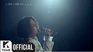 Download lagu Lee Sun Hee During That Meet Your Mp3
