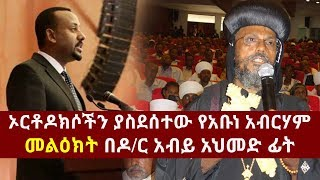 MUST WATCH - Abune Abrham on Dr Abiy Ahmed | Ethiopian Orthodox Tewahido Church