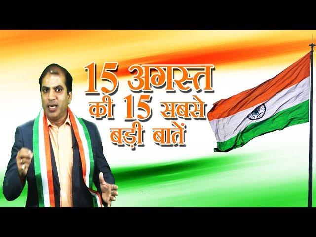 15 अगस्त 1947 का दिन ही क्यों चुना गया था भारत की आजादी के लिए