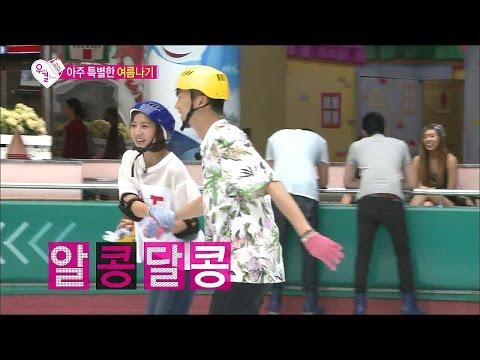 【TVPP】Wooyoung(2PM) - Love Story on the Ice Rink, 우영(투피엠) - 아이스링크에서 러브스토리 찍다 @ We Got Married