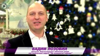 Новорічне привітання Вадима Лозового