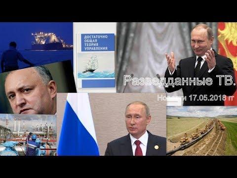 Разведданные ТВ. Новости 17.05.2018 гг - DomaVideo.Ru