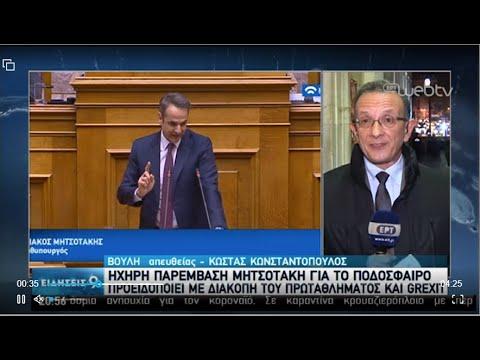 Κ. Μητσοτάκης: Ανάταξη και επανεκκίνηση του ελληνικού ποδοσφαίρου | 30/01/2020 | ΕΡΤ