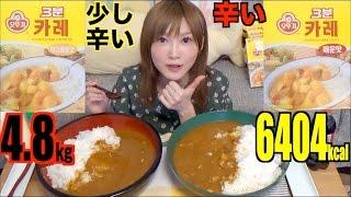 Video [MUKBANG] 10 Packs of Hot and Mild 3 Minute Curry From Korea! 4.8kg 6404kcal MP3, 3GP, MP4, WEBM, AVI, FLV Oktober 2017