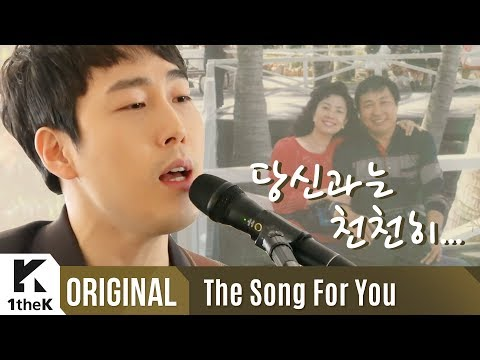 The Song For You(오직 너를 위한 라이브): Jang Beom June(장범준) _ every moment with you(당신과는 천천히) - Thời lượng: 8 phút, 36 giây.